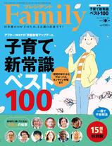 PRESIDENT Family 2021年春季號 【日文版】