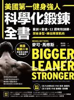 美國第一健身強人,科學化鍛鍊全書:重訓×飲食,12週有效訓練,突破身型、練出精實肌