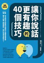 讓你說話更有趣的40個技巧:日本說話大師教你這樣說,克服緊張害羞,報告、提案、閒聊