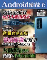 Android 密技王#66【Google Lens+Google文件應用】