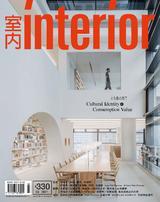 室內interior 3月號/2021 第330期