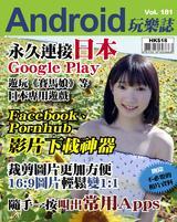 Android 玩樂誌 Vol.181【永久連接日本Google Play 】
