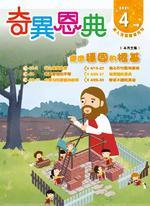 《奇異恩典》兒童靈修月刊2021年4月號