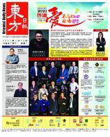 東方日報 2021年03月23日