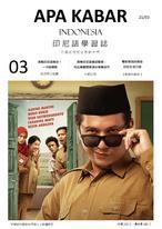 APA KABAR印尼語學習誌_第 03 期:印尼留學生日記 — 跟室友初次見面,該講些什麼話?