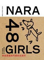 奈良美智48女孩(二版)