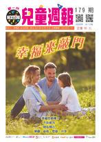 新一代兒童週報(第179期)