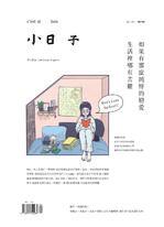 小日子享生活誌 NO.108