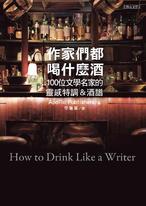 作家們都喝什麼酒