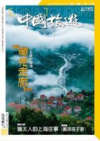 《中國旅遊》 2021年3月號 (490期)