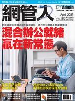NetAdmin 網管人 4月號/2021 第183期