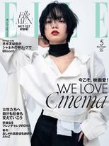 ELLE 2021年5月號 【日文版】
