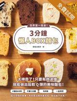 世界第一簡單!3分鐘懶人BOX麵包:4種基本材料+1個保鮮盒(試閱本)