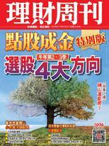理財周刊1076期 點股成金特別版
