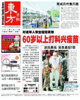 東方日報 2021年04月13日