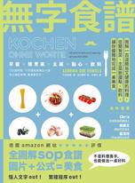 無字食譜:圖解100道簡易又健康的料理,從開胃菜、主菜到甜點、飲料,讓你優雅地完成