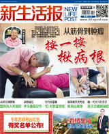 新生活报 ( 4731)