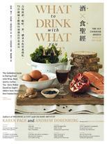 酒食聖經:食物與酒、咖啡、茶、礦泉水的完美搭配,73位權威主廚與侍酒師的頂尖意見