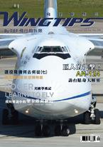 WINGTIPS 飛行夢想誌 NO.030