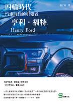 四輪時代:汽車時代的引領者 亨利.福特