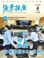 漁業推廣月刊 415期