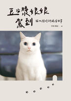 豆漿娘娘駕到【愛藏版】:貓奴阿晧的跪安日常。