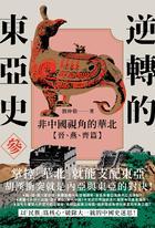 逆轉的東亞史(3):非中國視角的華北(晉、燕、齊篇)