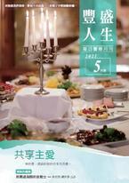 《豐盛人生》靈修月刊【繁體版】2021年5月號