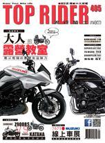 流行騎士Top Rider【405期】