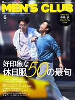 MEN'S CLUB 2021年6月號 【日文版】