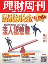 理財周刊1078期 點股成金特別版