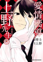 愛情嚮導上野先生 (8)