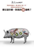 食力專題 Vol.43_標示說什麼,你真的「豬」道嗎?