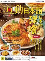 互動日本語2021年5月號No.53