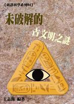 【破譯科學系列04】未破解的古文明之謎