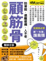 顧筋骨 健康2.0精選eMOOK 30