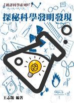【破譯科學系列07】探秘科學發明發現