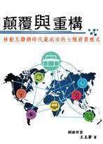 顛覆與重構:移動互聯網時代最成功的七種商業模式