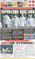 中國時報 2021年4月30日