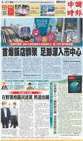 中國時報 2021年5月1日