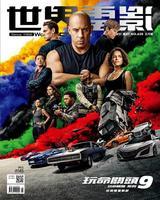 世界電影雜誌第628期2021/5月