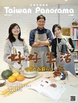 台灣光華雜誌(中日文版) 2021/5月號
