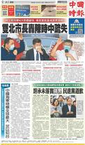 中國時報 2021年5月4日