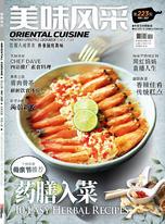Oriental Cuisine 美味风采 5月号 (2021)