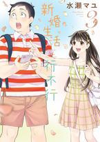 新婚生活行不行(03)