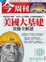 【今周刊】NO1272 美國大基建 效應全解讀
