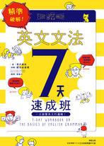 精準破解!英文文法7天速成班:一次搞懂英文的邏輯!