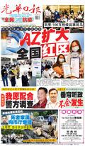 光華日報(晚报)2021年05月6日