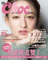 CHOC恰女生(234期)2021年5月號