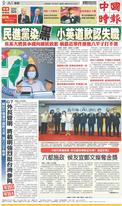 中國時報 2021年5月6日